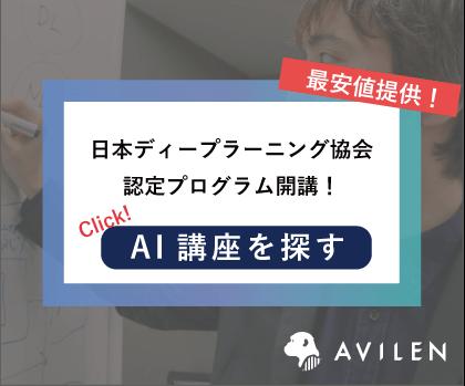 最安値提供!日本ディープラーニング協会認定プログラム多数開催! AI講座を探す AVILEN