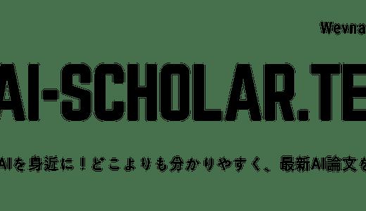 AI論文の技術ネタをいちはやく伝えるメディア「AI-SCHOLAR」がスタート!