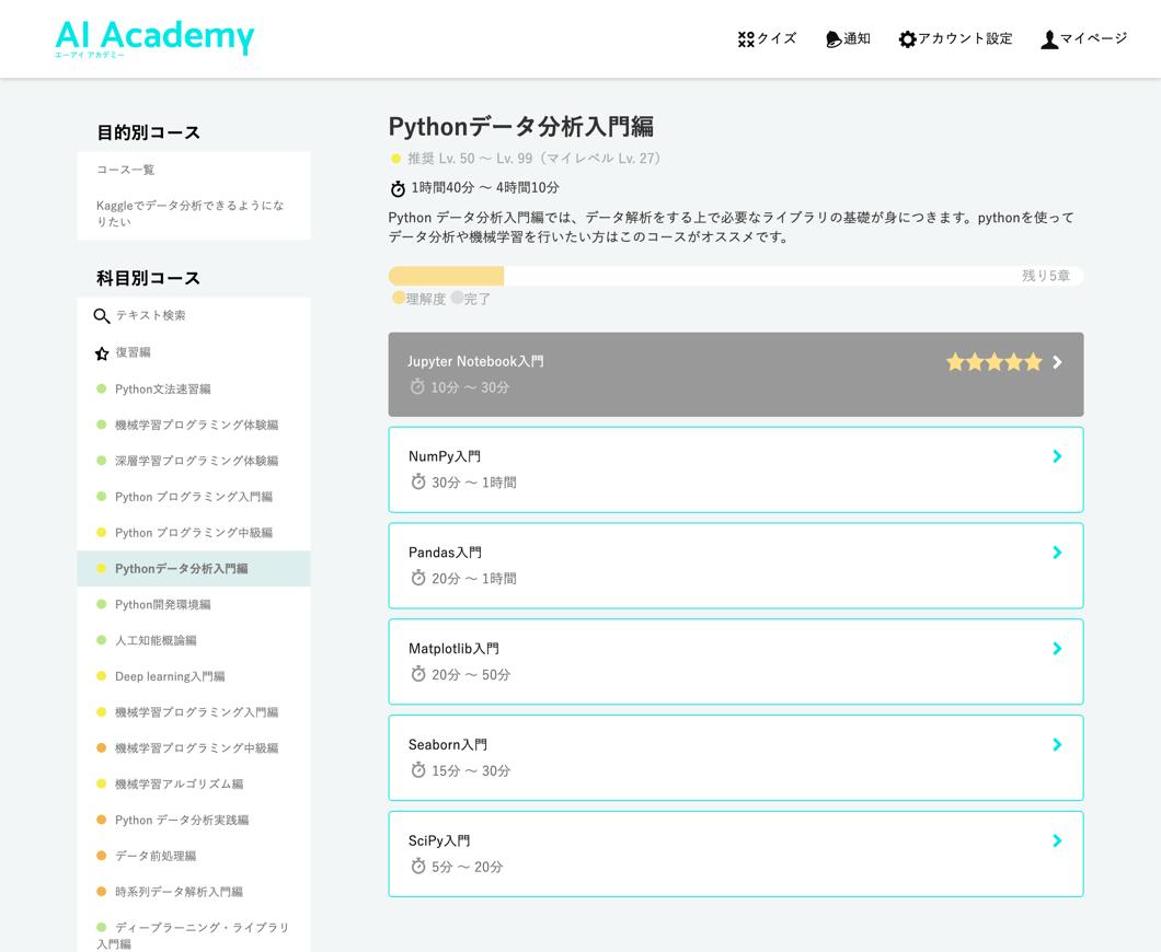 日本No.1のコンテンツ数から学べる体系的なカリキュラム