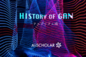 GANの発展の歴史を振り返る!GANの包括的なサーベイ論文の紹介(アルゴリズム編)